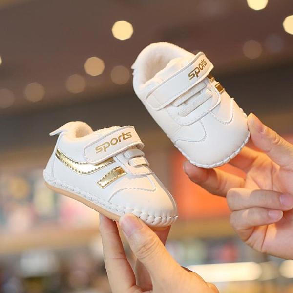 學步鞋 冬季0一1歲女兒童棉鞋3-8-10個月嬰幼兒軟底學步鞋男童二真皮不掉【快速出貨八折優惠】