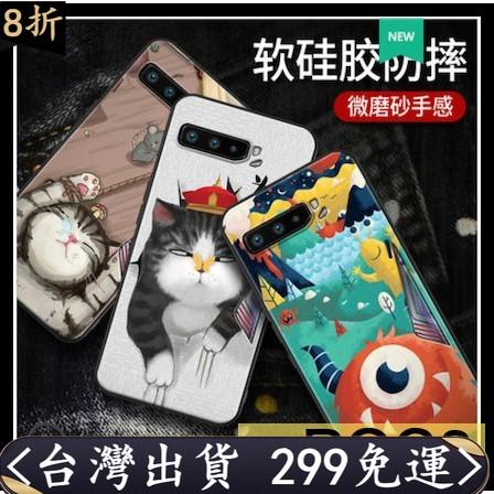 台灣現貨】ASUS ROG Phone 3 (ZS661KS) 文藝彩繪磨砂 卡通塗鴉超薄防指紋 ROG3 全包矽膠手機