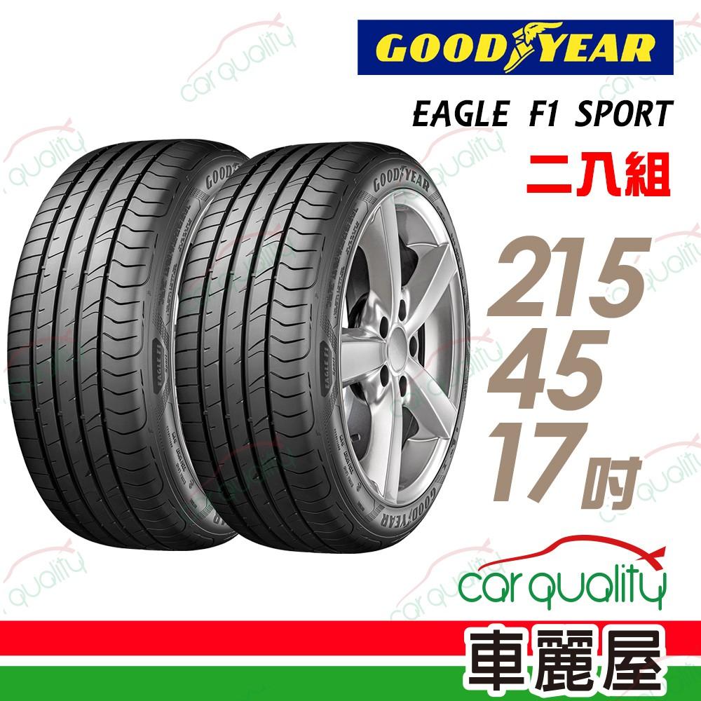 【固特異】EAGLE F1 SPORT F1SP 運動型轎車輪胎_二入組_215/45/17