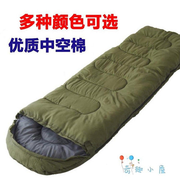 戶外睡袋旅游野營帳篷睡袋夏季薄款空調被辦公室午休毯【奇趣小屋】