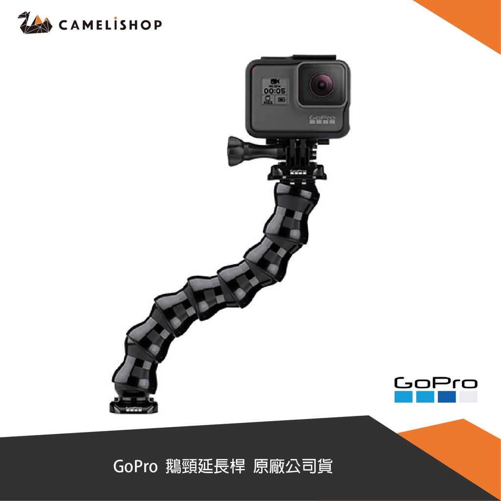 【GoPro】鵝頸延長桿 ACMFN-001 原廠 公司貨 保固