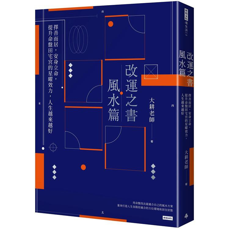 時報出版 改運之書‧風水篇 平裝(大耕老師) 育林出版社蝦皮商城