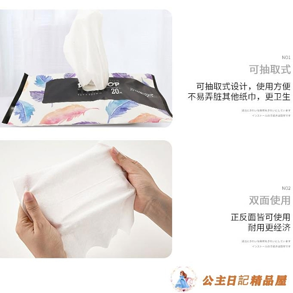 5包除塵布 替換靜電紙除塵紙一次性免洗吸塵紙擦地拖地濕巾【公主日記】
