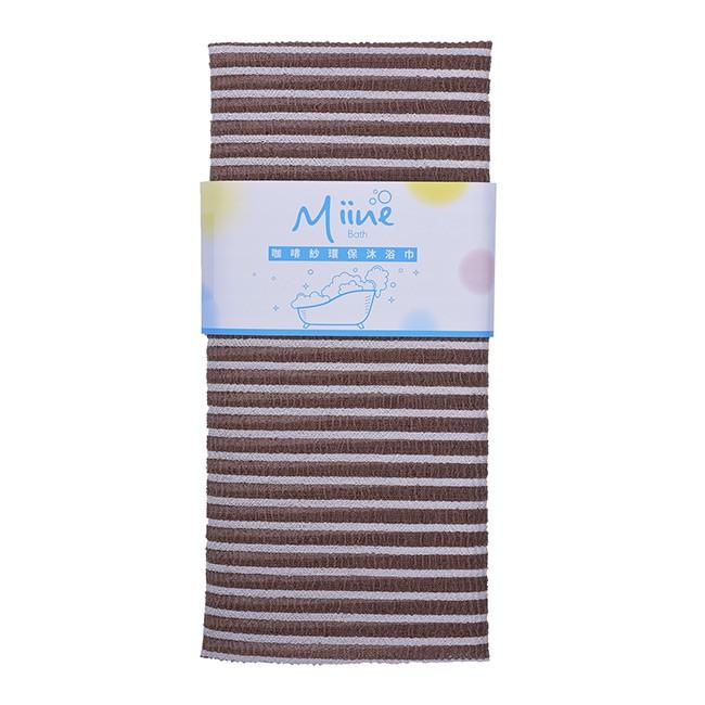 Miine咖啡沙環保沐浴巾SW6474