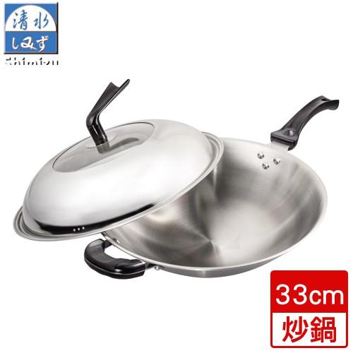 清水 頂級316不鏽鋼炒鍋(33cm)【愛買】