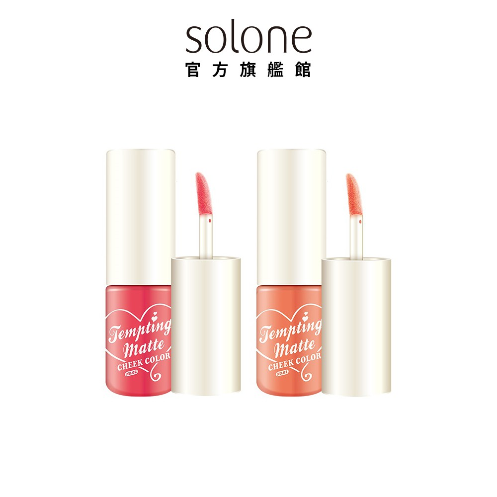 Solone 怦然緋紅頰彩霜 (2色可選)【官方旗艦館】