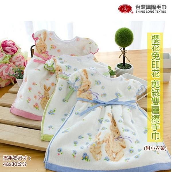 櫻花兔印花 剪絨雙層擦手衣-粉色(單件/附小衣架)【台灣興隆毛巾製】
