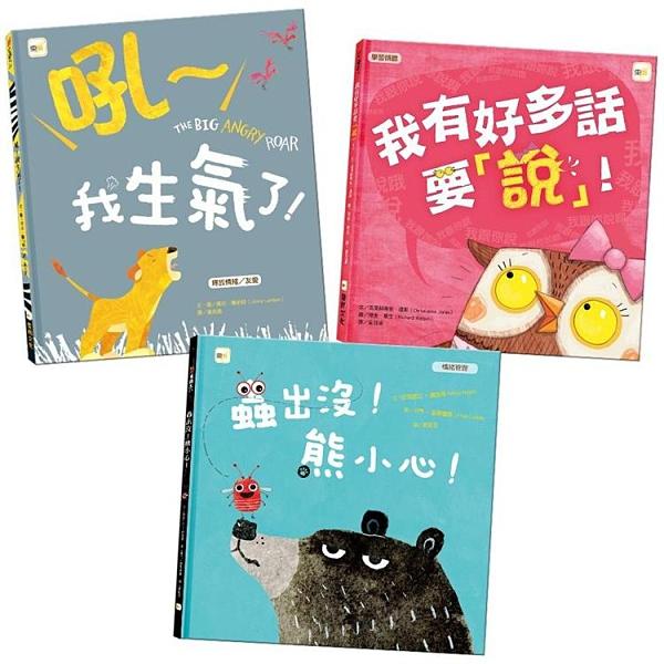 情緒教育繪本 精選套書(吼~我生氣了 我有好多話要說 蟲出沒!熊小心)
