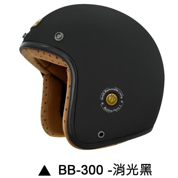 M2R BB-300 安全帽 BB300 素色 消光黑 復古帽 半罩 內襯可拆 3/4安全帽《比帽王》