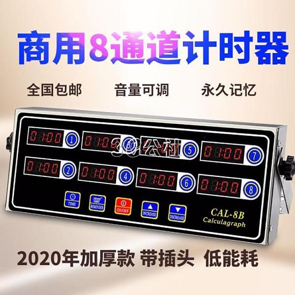 八道計時器 按鍵調節聲音不銹鋼計時器 八通道計時器 定時器