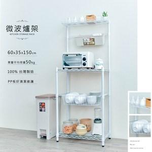 【dayneeds】輕型60X35X150cm烤白微波爐架 含掛籃(寬40cm)