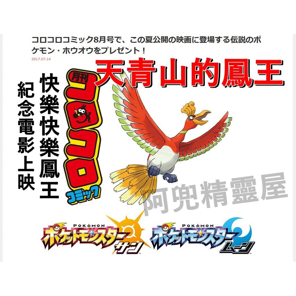 【阿兜精靈屋】天青山的鳳王快樂快樂鳳王月刊 精靈寶可夢 究極日月 神奇寶貝 劍盾