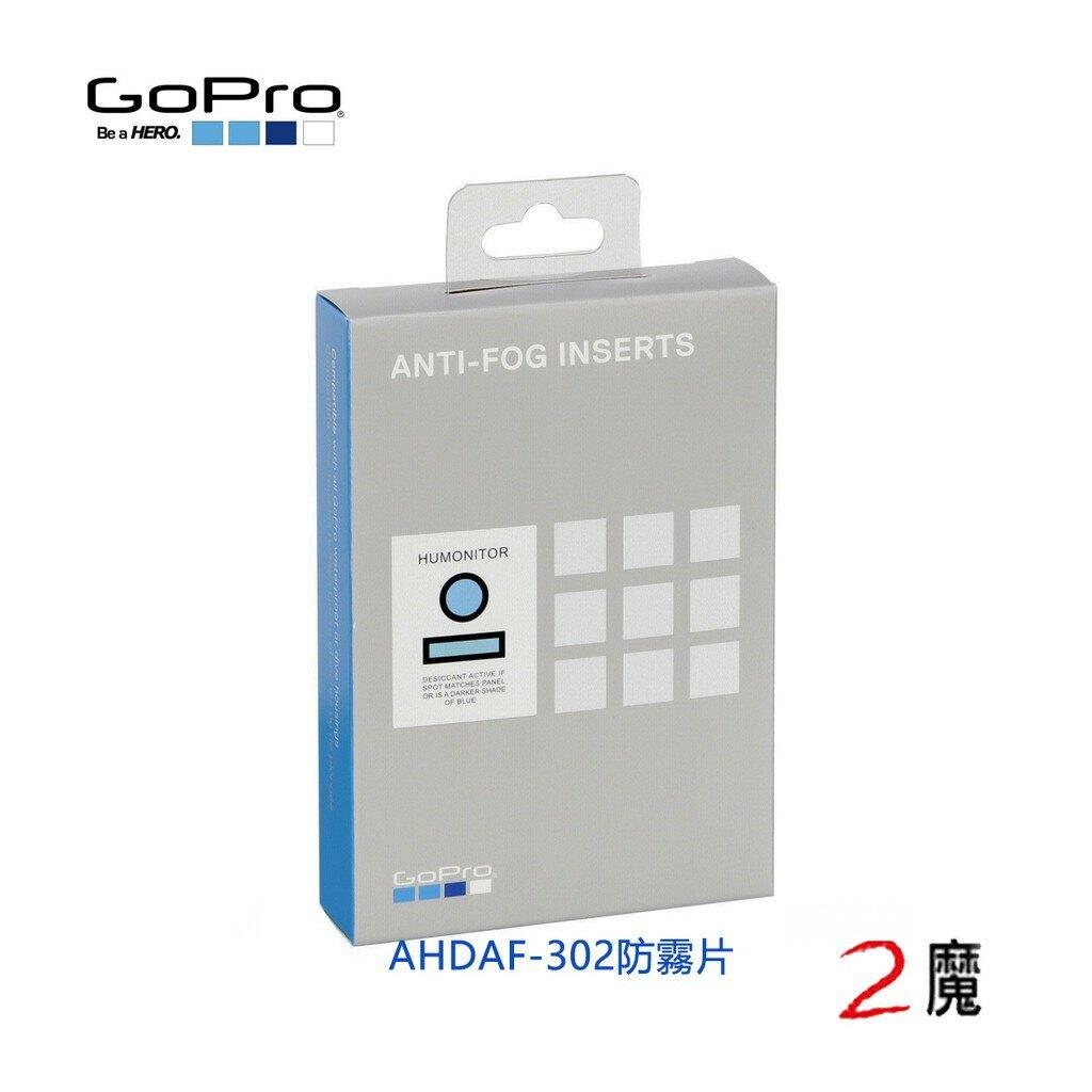 GOPRO 防霧片 (88)  AHDAF-302 (9入) 最多可重複使用四次