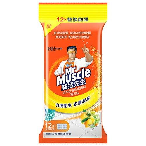 威猛先生可沖式清新潔廁刷補充包12片【愛買】
