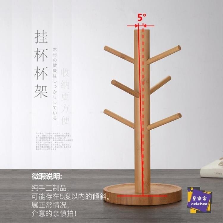 木質杯架 杯架樹杈掛架創意收納架天然竹木家用瀝水架整理木馬克杯架子倒掛『居家收納』
