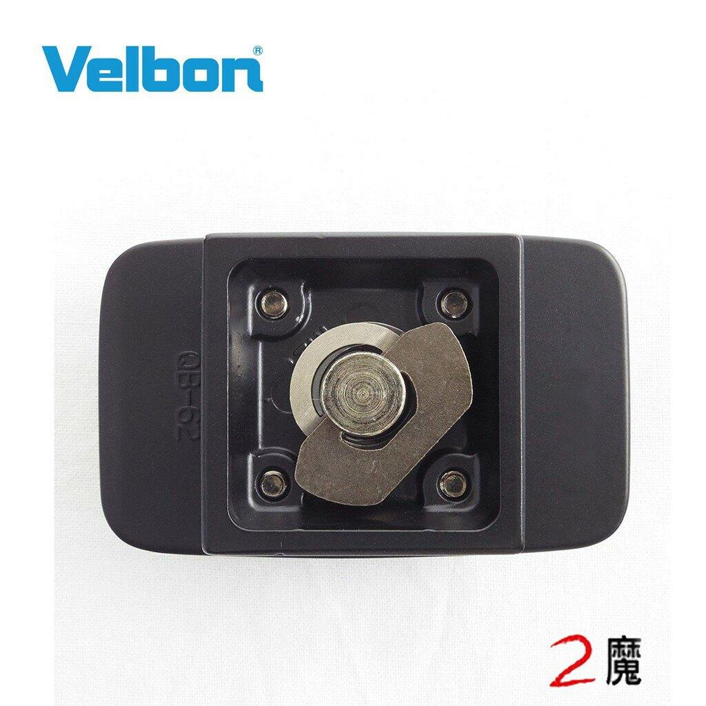 日本極致工藝 VELBON QB-62 鋁合金快拆板/適用多款雲台(詳見內容)