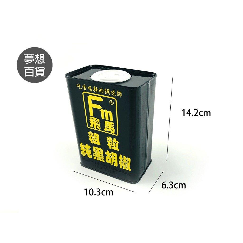 飛馬-純黑胡椒粗粒(鐵罐)(24入/箱)  超值 風味絕佳 餐飲必備  經典調味料(伊凡卡百貨)
