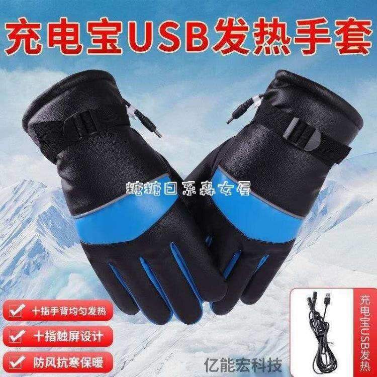 限時搶購!限時八折!電加熱手套USB充電寶發熱手套冬季戶外騎行保暖手套男女通用