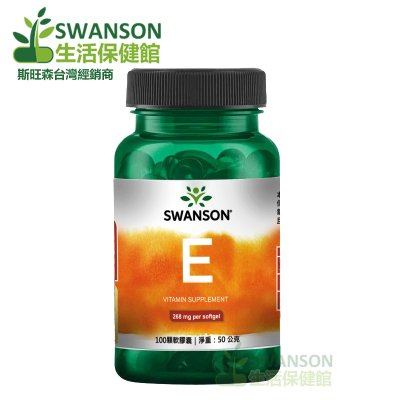 Swanson 斯旺森 維生素E Vitamin E 268mg/100顆【Swanson生活保健館】