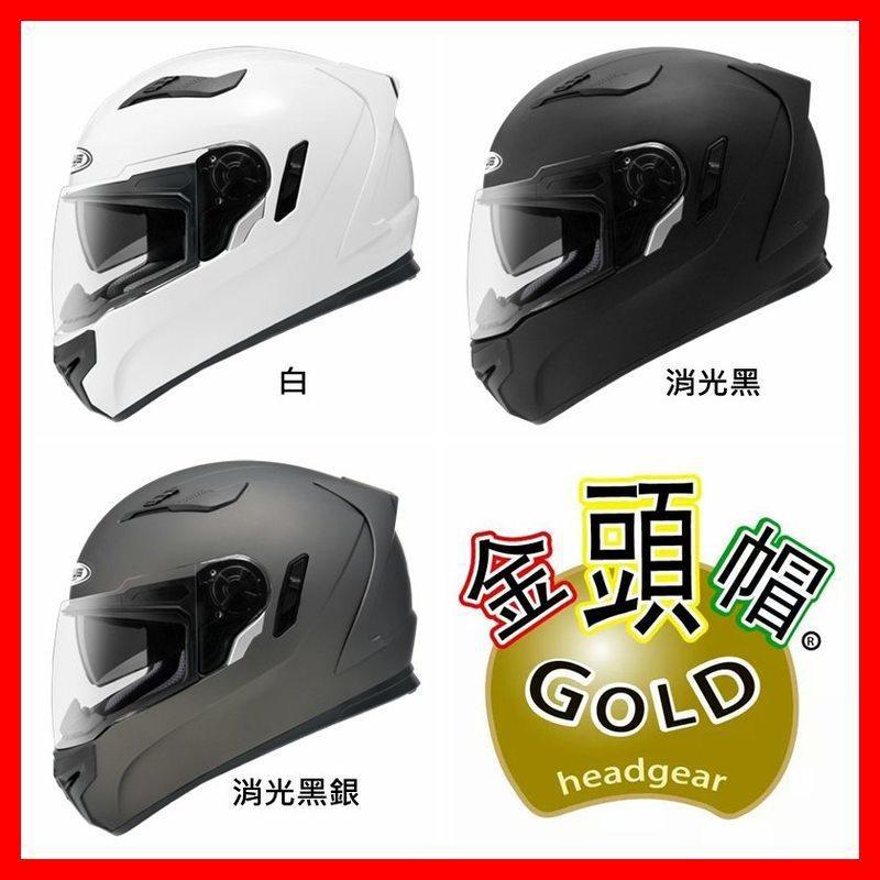 ㊣金頭帽㊣【實體店面】【瑞獅 ZEUS 813 ZS-813 素色】內鏡片 全罩 安全帽