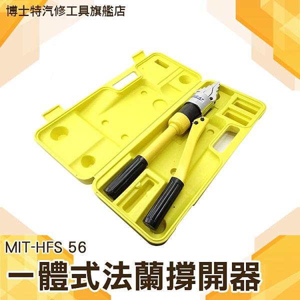 《博士特汽修》分離破開 破拆器 液壓擴張器 法蘭破開器 車門破壞 MIT-HFS56