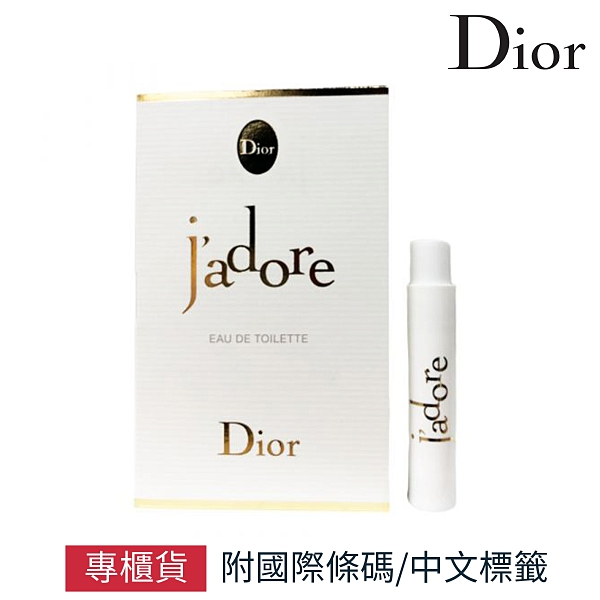 Dior 迪奧 j'adore 真我宣言女性淡香水 針管小香 1ml 專櫃公司貨【SP嚴選家】