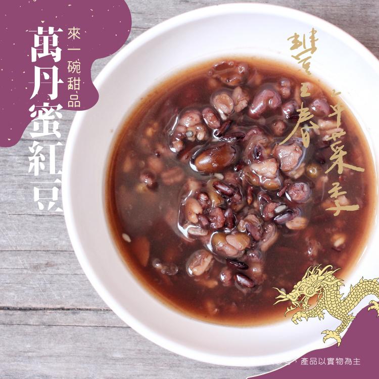 【來一碗甜品】萬丹蜜紅豆