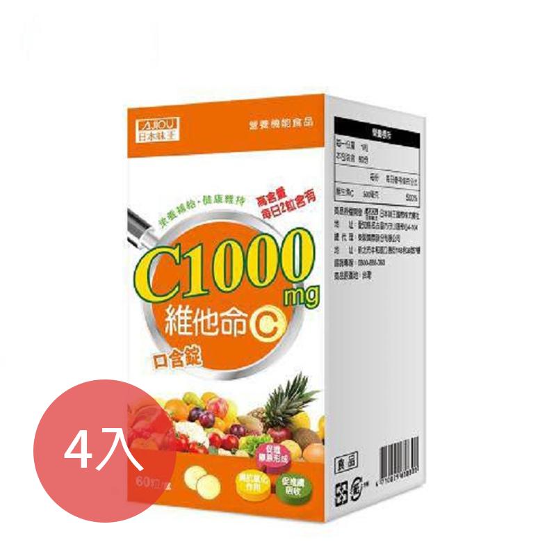 [日本味王] 維他命C1000口含錠 (60粒/盒) X4盒