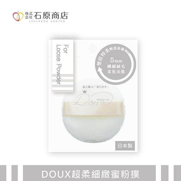 《日本製》石原商店 DOUX超柔細緻蜜粉撲 1入  ◇iKIREI