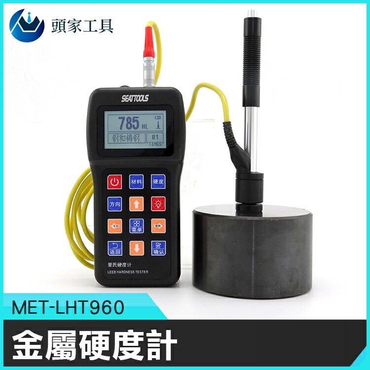 《頭家工具》里氏硬度計 金屬材質 數位式硬度計 不鏽鋼 MET-LHT960 穩度性高 體積小