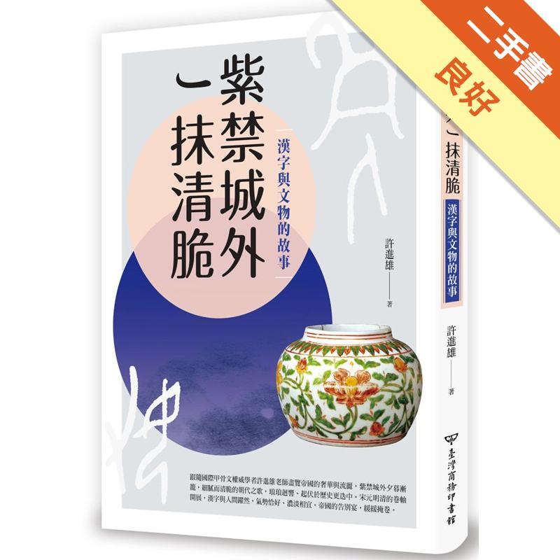 紫禁城外一抹清脆:漢字與文物的故事[二手書_良好]4043