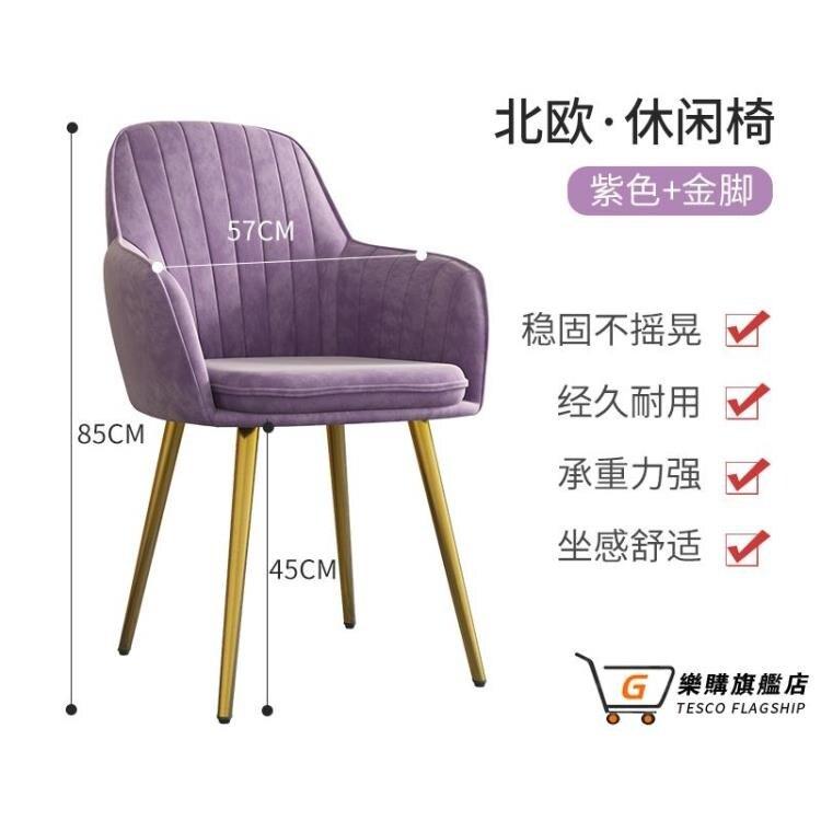 梳妆椅 化妝椅網紅ins椅子少女家用梳妝台凳臥室現代簡約靠背輕奢凳子『居家用品』