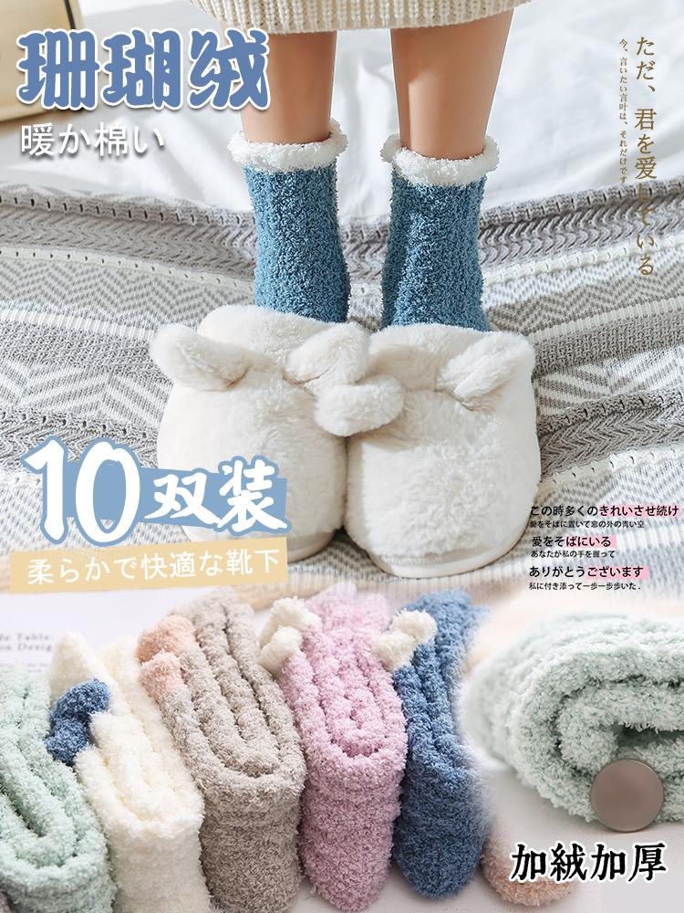 加厚中筒襪 珊瑚絨襪子女冬季刷毛加厚毛毛襪中筒睡眠毛巾地板家居月子襪產后【MJ6871】