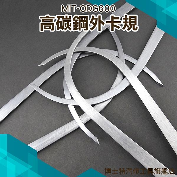 內外卡 高碳鋼外卡規600mm//高碳鋼內卡規600mm MIT-ODG600