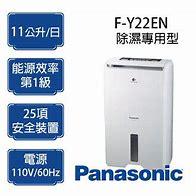 Panasonic 國際牌11公升除濕機F-Y22EN
