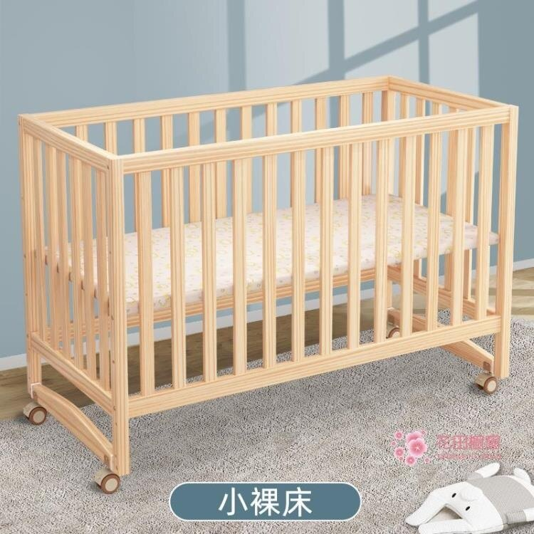 拼接床 兒童床拼接大床可調節高度新生兒實木無漆可行動搖籃床T【年終尾牙 交換禮物】