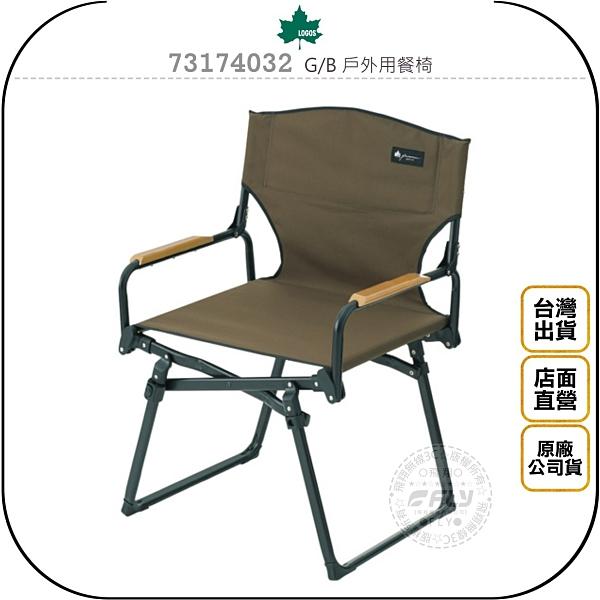 《飛翔無線3C》LOGOS 73174032 G/B 戶外用餐椅◉公司貨◉戶外露營◉郊外野餐◉室外聚餐