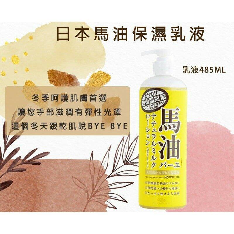日本北海道 Loshi 馬油水潤保濕乳液 485ml  秋冬保養必備