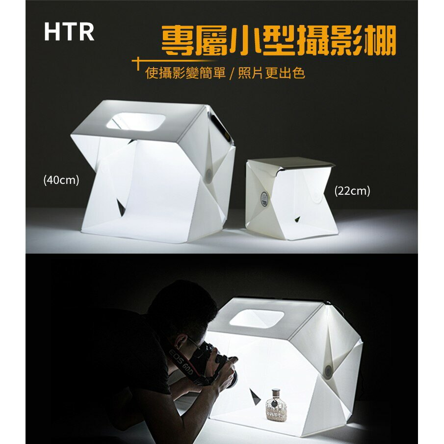 SlowBeat 小型攝影棚(40cm) 雙燈條 可使用行動電源供電 適用拍攝食物/日用品/雜物 雙燈條設計