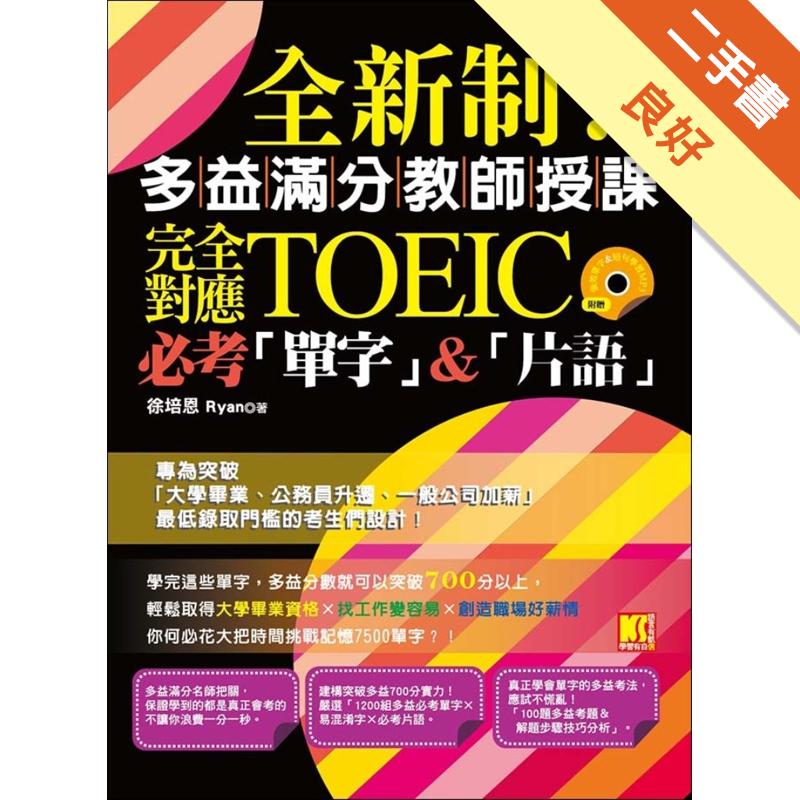全新制!多益滿分教師授課:完全對應New TOEIC必考單字&片語[二手書_良好]5902