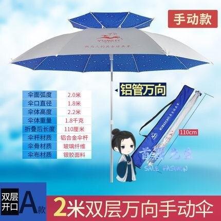 釣魚傘 萬向雙層2米2.2米折疊防雨垂釣傘防雨遮陽傘輕便超漁具釣魚T【全館免運 75折鉅惠】