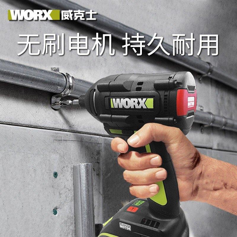 新店五折 威克士 電鑽 充電電鑽 電動螺絲 電動扳手 電動起子 三錘鑽 20V鋰電無刷沖擊起子機 WU294 充電電鑽