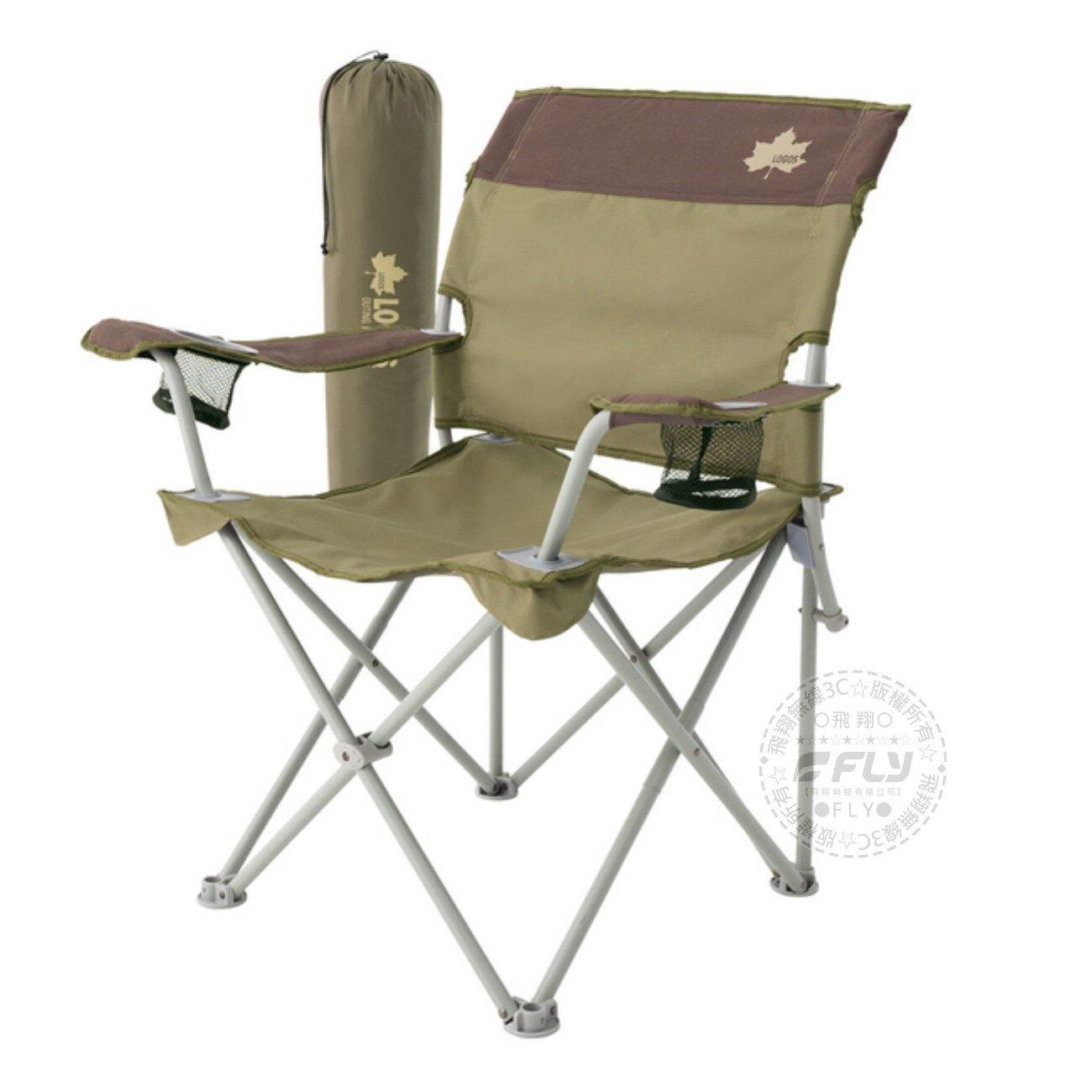 《飛翔無線3C》LOGOS 73173071 Life 美背休閒椅 棕色◉公司貨◉戶外露營◉郊外野餐◉室外聚餐