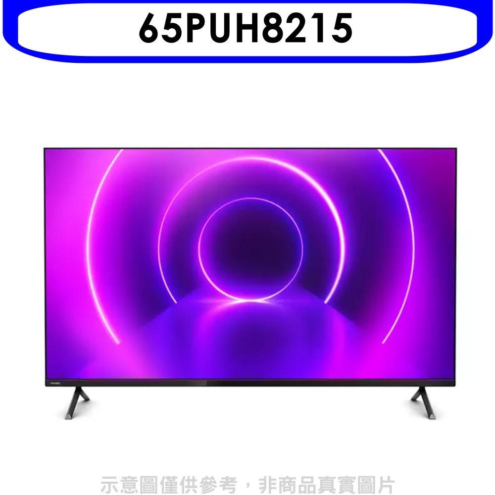 飛利浦【65PUH8215】65吋4K聯網Android9.0電視 分12期0利率