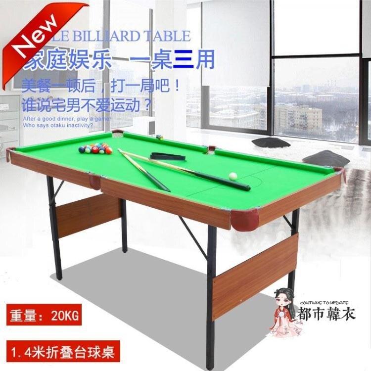 小型台球桌 大號台球桌家用兒童折疊式室內小型免安裝斯諾克桌球台標準型桌游T
