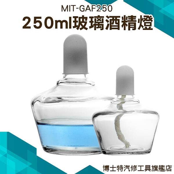 《博士特汽修》玻璃酒精燈250ML (實驗室級加厚款) 實驗器材 燒杯 酒精燈  物理化學實驗 MIT-GAF250