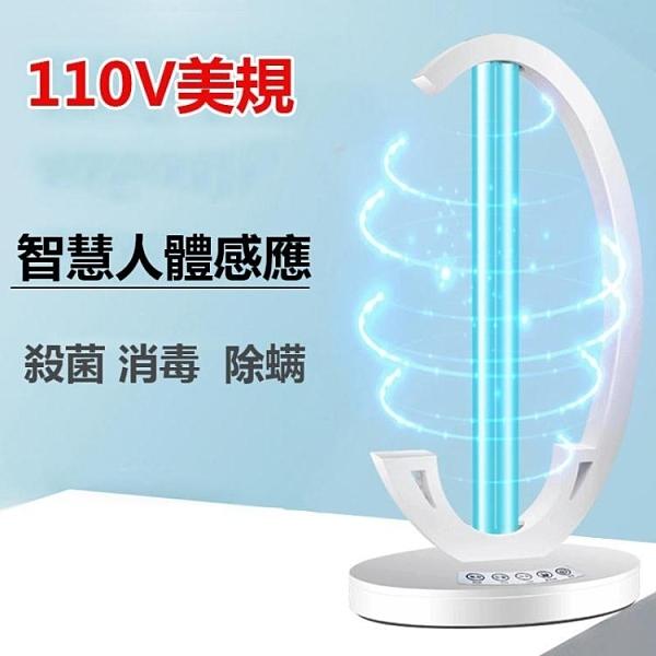 24H現貨 110V紫外線消毒燈 38W 便攜式 家用 uv殺菌燈 台式移動臭氧除蟎燈 - 古梵希