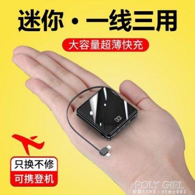 自帶線充電寶20000毫安大容量迷你快充閃充超薄便攜小巧行動電源蘋果專用通用無線