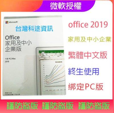 Office 2019 家用及中小企業版 企業 繁體中文包裝 原廠序號 買斷 彩盒盒裝 永久 綁PC