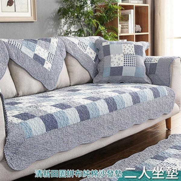 【新作部屋】田園拼布純棉防滑沙發墊-二人坐墊 70*150cm藍色田園
